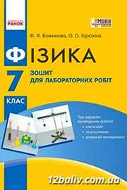 ГДЗ Фізика 7 клас Божинова Кірюхіна Зошит для лабораторних робіт 2015