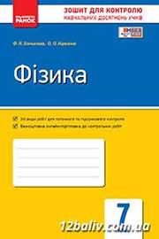 ГДЗ Фізика 7 клас Ф.Я. Божинова, О.О. Кірюхіна (2015 рік) Зошит контроль