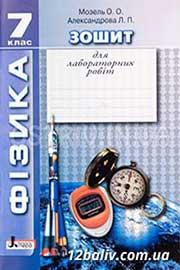ГДЗ Фізика 7 клас Мозель Александрова - Зошит для лабораторних робіт 2013