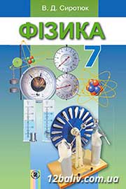 ГДЗ Фізика 7 клас В.Д. Сиротюк (2015 рік)