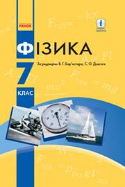 ГДЗ Фізика 7 клас  Бар'яхтяр Довгий 2020 - нова програма