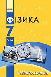 ГДЗ Фізика 7 клас В.Г. Бар'яхтяр, С.О. Довгий, Ф.Я. Божинова (2015 рік)
