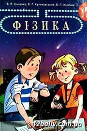 ГДЗ Фізика 7 клас В.Р. Ільченко, С.Г. Куликовський, О.Г. Ільченко (2007 рік)