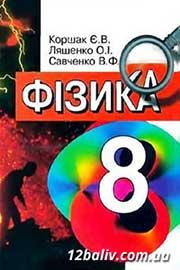 ГДЗ Фізика 8 клас Є.В. Коршак, О.І. Ляшенко, В.Ф. Савченко (2003 рік)