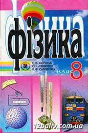 ГДЗ Фізика 8 клас Коршак Ляшенко Савченко 2008