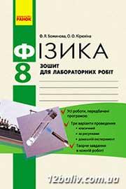ГДЗ Фізика 8 клас Ф.Я. Божинова, О.О. Кірюхіна (2010 рік) Зошит для лабораторних робіт