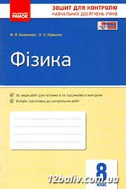 ГДЗ Фізика 8 клас Ф.Я. Божинова, О.О. Кірюхіна 2016 - Зошит для контролю знань