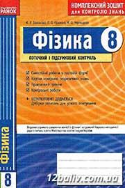ГДЗ Фізика 8 клас Божинова Кірюхіна Чертіщева  2009 - комплексний зошит для контролю знань