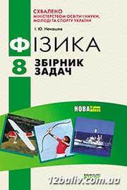 ГДЗ Фізика 8 клас Ненашев 2011 - Збірник завдань - відповіді онлайн