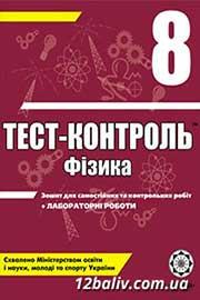 ГДЗ Фізика 8 клас М.О. Чертіщева, Л.І. Вялих (2010 рік) Тест-контроль