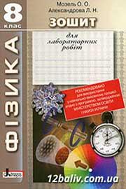 ГДЗ Фізика 8 клас Мозель Александрова 2014 - Зошит для лабораторних робіт