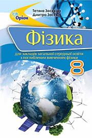 ГДЗ Фізика 8 клас Т.М. Засєкіна, Д.О. Засєкін (2021 рік) Поглиблений рівень вивчення