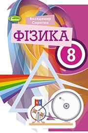 Підручник Фізика 8 клас В.Д. Сиротюк 2021