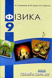 ГДЗ Фізика 9 клас Ф.Я. Божинова, M.М. Кірюхін, О.О. Кірюхіна (2009 рік)
