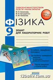 ГДЗ Фізика 9 клас Ф.Я. Божинова, М.В. Бондаренко, О.М. Євлахова (2010 рік) Зошит для лабораторних робіт