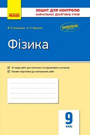 ГДЗ Фізика 9 клас Ф. Я. Божинова, О. О. Кірюхіна 2017 - Зошит для контролю навчальних досягнень