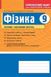 ГДЗ Фізика 9 клас Ф.Я. Божинова, О.О. Кірюхіна, М.О. Чертіщева (2014 рік) Комплексний зошит для контролю знань