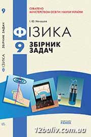 ГДЗ Фізика 9 клас Ненашев 2010 - Збірник завдань