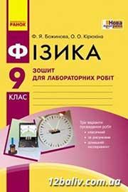 ГДЗ Фізика 9 клас Кірюхіна Божинова 2017 -  Зошит для лабораторних робіт - відповіді