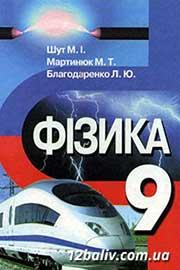 ГДЗ Фізика 9 клас М.І. Шут, М.Т. Мартинюк, Л.Ю. Благодаренко (2009 рік)
