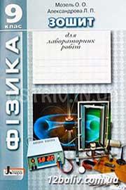 ГДЗ Фізика 9 клас О.О. Мозель, Л.П. Александрова (2014 рік) Зошит для лабораторних робіт
