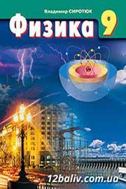 ГДЗ Фізика 9 клас Сиротюк 2009