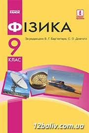 ГДЗ Фізика 9 клас Бар'яхтар Божинова Довгий 2017 - нова програма онлайн
