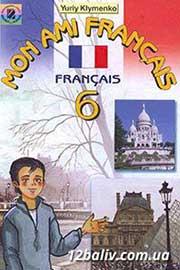 ГДЗ Французька мова 6 клас Ю.М. Клименко (2006 рік)