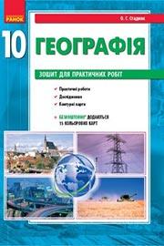 ГДЗ Географія 10 клас О. Г. Стадник 2018 - Зошит для практичних робіт