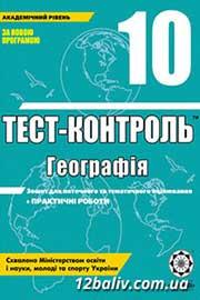 ГДЗ Географія 10 клас О.В. Курносова (2012 рік) Тест-контроль