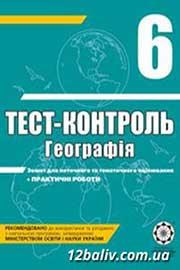 ГДЗ Географія 6 клас Л.В. Ковтонюк 2011 - Тест-контроль