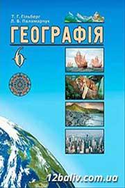ГДЗ Географія 6 клас Т.Г. Гільберг, Л.Б. Паламарчук 2014