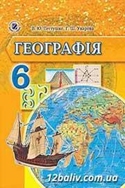 ГДЗ Географія 6 клас В.Ю. Пестушко, Г.Ш. Уварова (2014 рік)