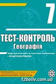 ГДЗ Географія 7 клас Л.В. Ковтонюк (2012 рік) Тест-контроль