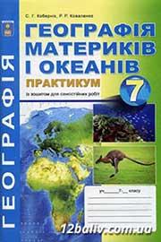ГДЗ Географія 7 клас Кобернік Коваленко 2015 - Контрольні и самостійні роботи