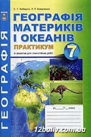 ГДЗ Географія 7 клас Кобернік Коваленко 2015 - Зошит практикум
