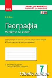 ГДЗ Географія 7 клас Вовк 2015 - Зошит для контролю навчальних досягнень учнів