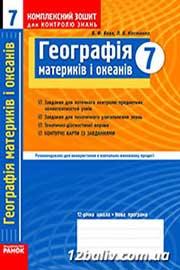 ГДЗ Географія 9 клас Вовк Костенко 2014 - Комплексний зошит для контролю знань