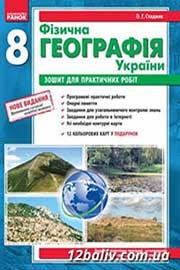 ГДЗ Географія 8 клас О.Г. Стадник, В.Ф. Вовк (2012 рік) Зошит для практичних робіт