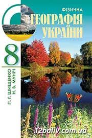 ГДЗ Географія 8 клас П.Г. Шищенко, Н.В. Муніч (2008 рік)