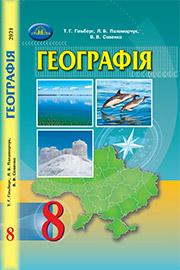 Підручник Географія 8 клас Т.Г. Гільберг, Л.Б. Паламарчук, В.В. Совенко 2021