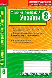 ГДЗ Географія 8 клас В.Ф. Вовк, Л.В. Костенко (2012 рік) Комплексний зошит для контролю знань