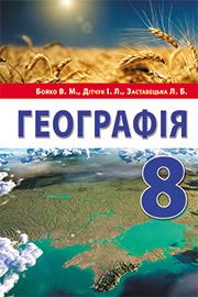 Підручник Географія 8 клас В.М. Бойко, І.Л. Дітчук, Л.Б. Заставецька 2021