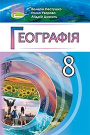 Підручник Географія 8 клас В.Ю. Пестушко, Г.Ш. Уварова, А.І. Довгань 2021