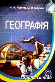 ГДЗ Географія 9 клас О.Ф. Надтока, О.М. Топузов (2009 рік)
