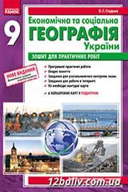 ГДЗ Географія 9 клас О.Г. Стадник, В.Ф. Вовк (2012 рік) Зошит для практичних робіт