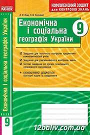 ГДЗ Географія 9 клас Вовк Костенко 2014 - Комплексний зошит