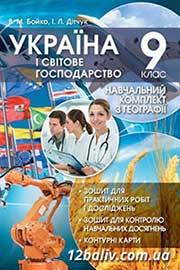 ГДЗ Географія 9 клас В.М. Бойко, І.Л. Дітчук 2017 - Зошит для практичних робіт