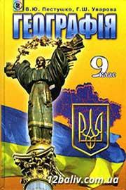 ГДЗ Географія 9 клас В.Ю. Пестушко, Г.Ш. Уварова (2009 рік)