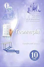 ГДЗ Геометрія 10 клас Бевз Г. П., Бевз В. Г., Владіміров В. М. (2018 рік) Профільний рівень